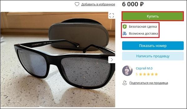 Купить - Юла
