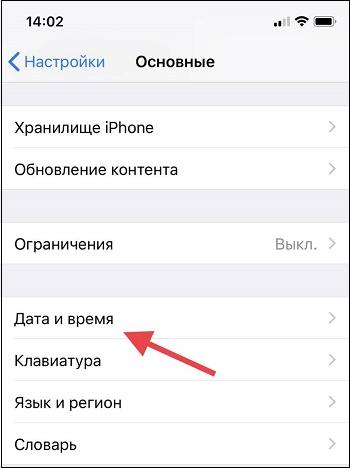 Дата и время айфон настройки