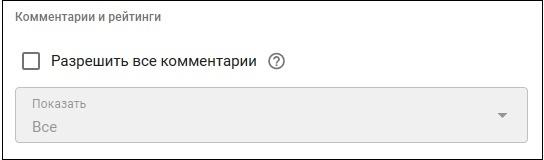 """Галочка """"Разрешить все комментарии"""""""