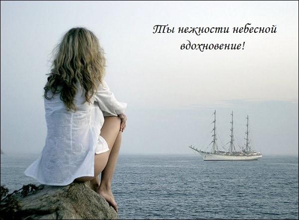 Фото девушки сзади и яхта