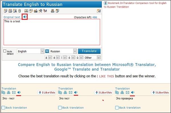 Транслятор Imtranslator