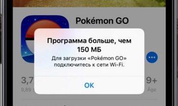 Ограничение 150 мегабайт Эп Стор