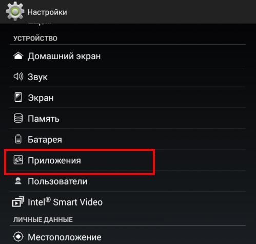 Приложения