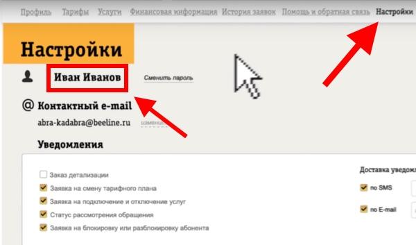 как определить на ком зарегистрирован номер телефона билайн срочный кредит 100000 rsb24.ru