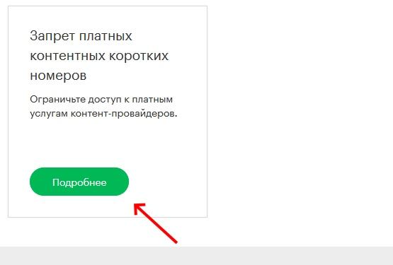Запрет платных контентных коротких номеров