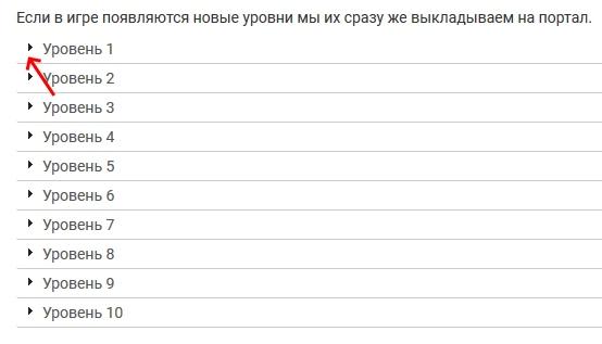 Список уровней с ответами