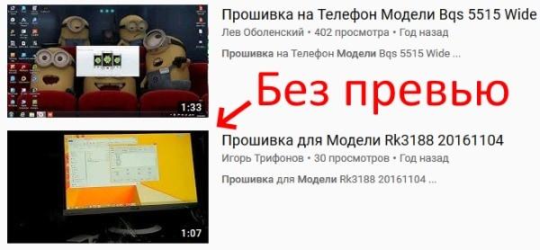 Видео без превью