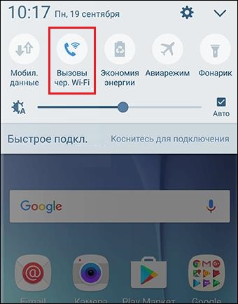 Вызовы через WiFi
