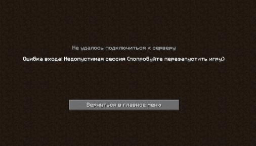 Ошибка входа в Minecraft