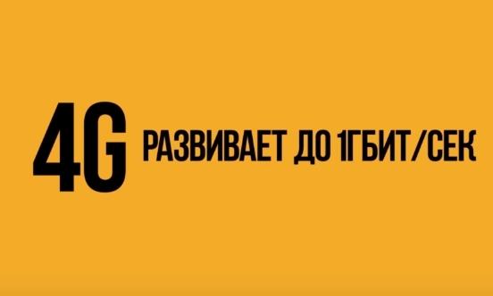 Картинка возможностей 4G