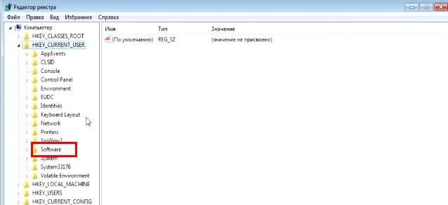 Папка реестра Software