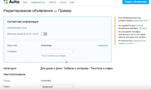 Страница редактирования