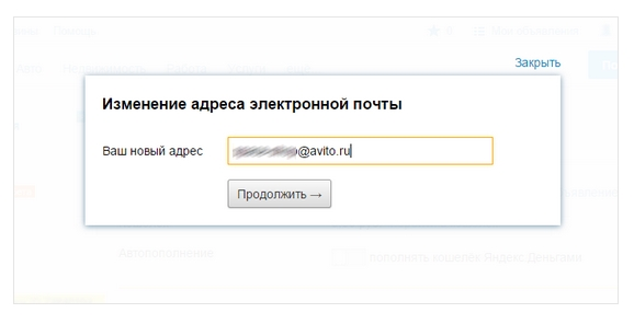 Ввод нового e-mail