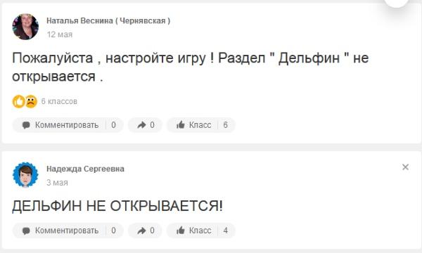 Жалобы пользователей