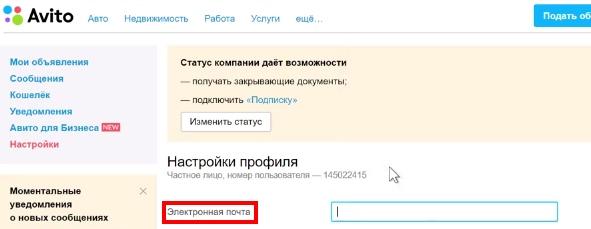 Электронный адрес пользователя