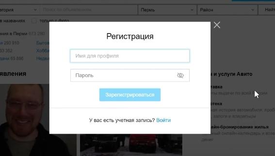 Введите имя профиля и пароль