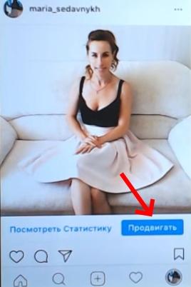 """Кнопка """"Продвигать"""""""