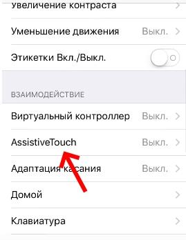 Опция AssistiveTouch
