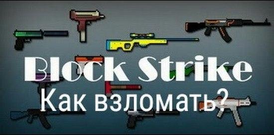 Изображение Блок Страйк взлом