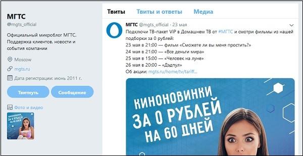 МТГС Твиттер
