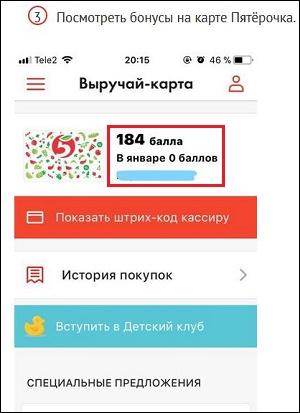 Количество баллов приложение Пятерочка