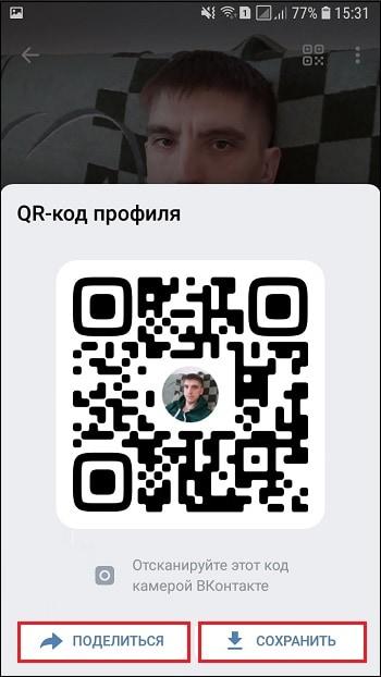 Код профиля