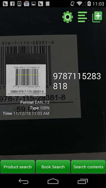 Приложение QR сканер штрих-кода