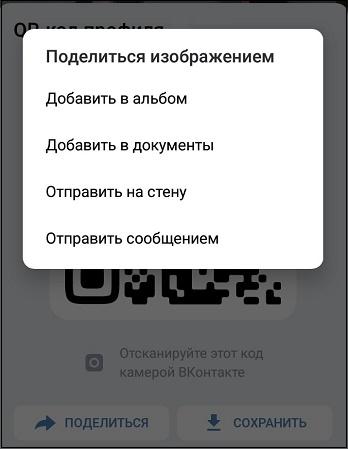 Опции ВК