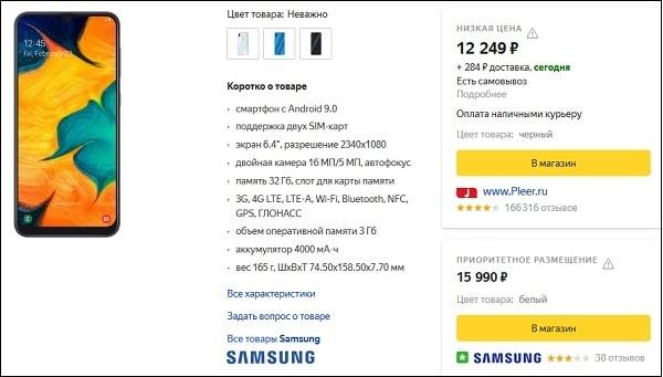 Яндекс.Маркет А30