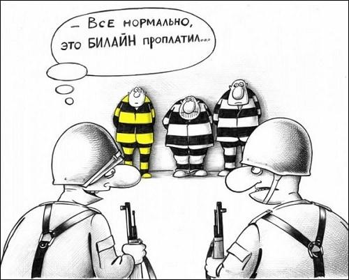 Карикатура Билайн