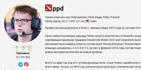 Peter Deger