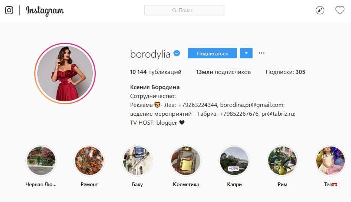 Ксения Бородина в соцсетях