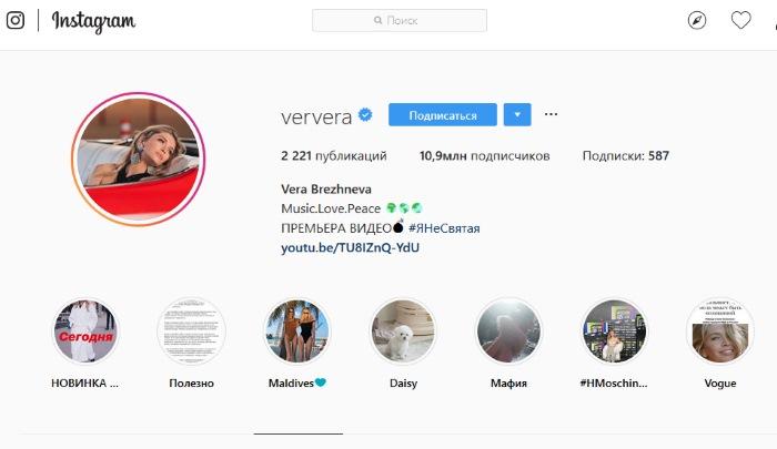 Вера Брежнева Инстаграм