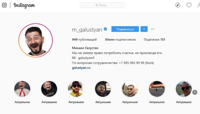 Галустян Инстаграм