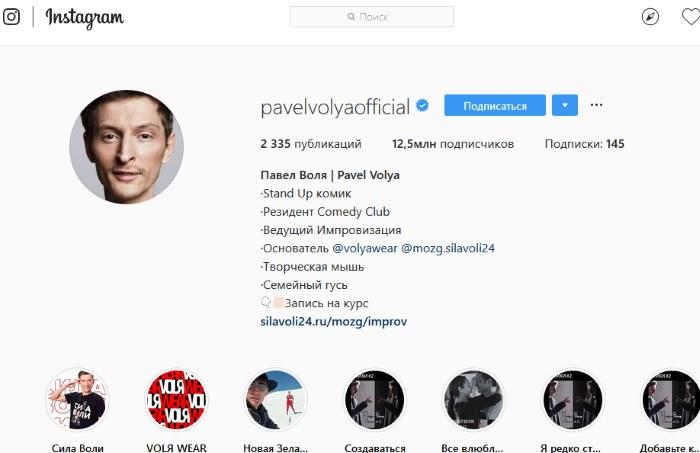 Павел Воля профиль Инстаграм