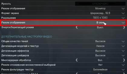 Параметр Режим отображения