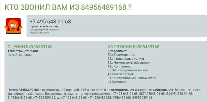 neberitrubku.ru