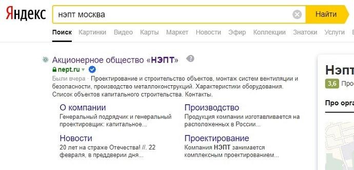 НЭПТ Москва