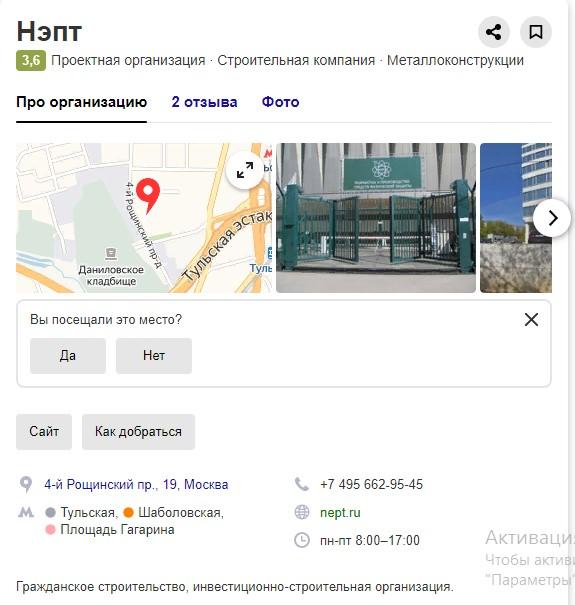 Настоящий адрес и телефон НЭПТ