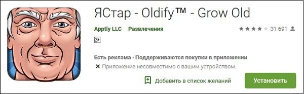Приложение Oldify в Плей Маркет
