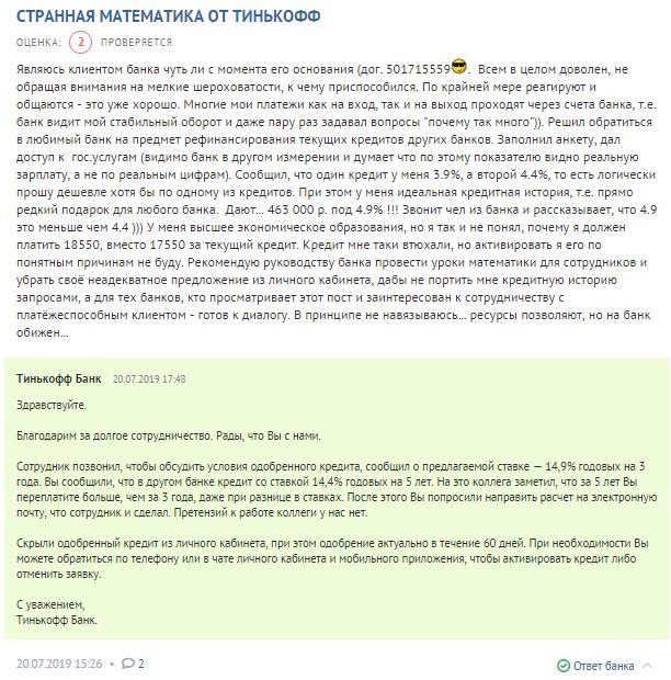 Отрицательный отзыв о банке Тинькофф