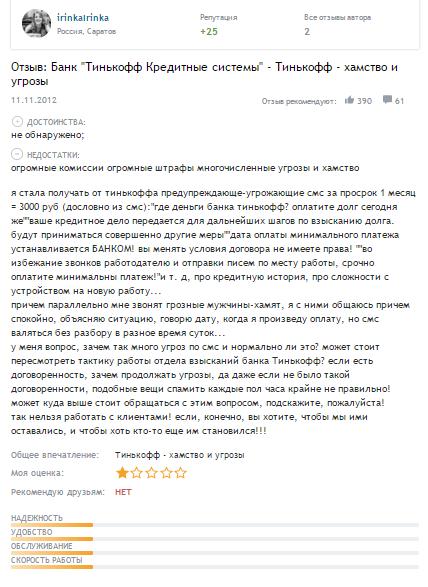 Отзыв с сайта Отзовик