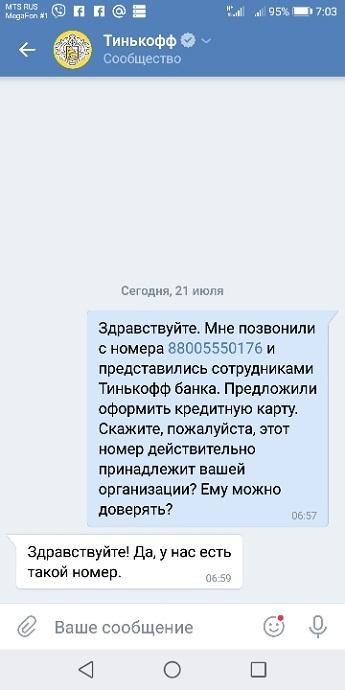 """Ответ сообщества """"Тинькофф"""" ВК"""