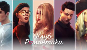 Клуб Романтики