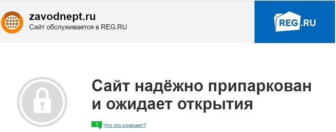 zavodnept.ru