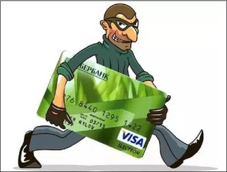 Мошенники от лица Сбербанка