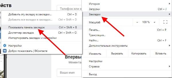 Скрины включения отображения панели закладок