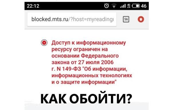 Уведомление об ограничении доступа