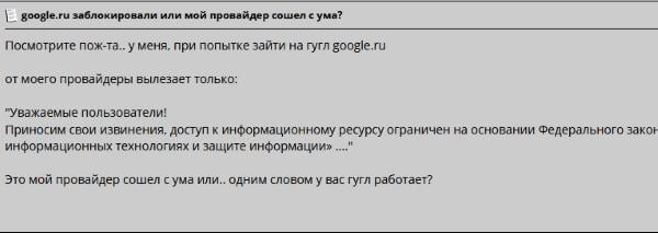 Описание проблемы с доступом к Google.ru
