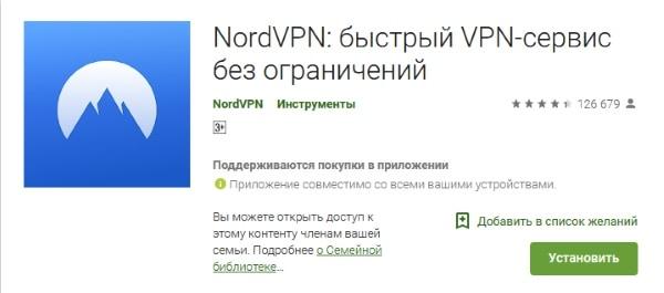 Приложение Nord VPN